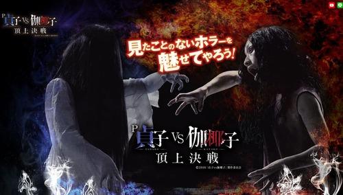 P貞子vs伽椰子 頂上決戦の評価と感想