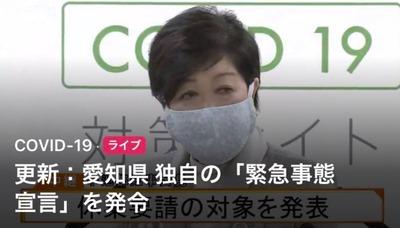 新型コロナウイルスに関連する画像