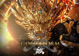 牙狼 GOLD STORM翔 動画