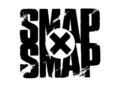 【笑】SMAP解散という名のパチスロ機