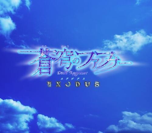 蒼穹のファフナーEXODUSの新台評価