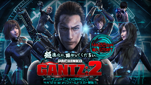 GANTZ2パチンコの評価と感想