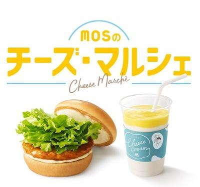 モスバーガーのチーズ評価・評判