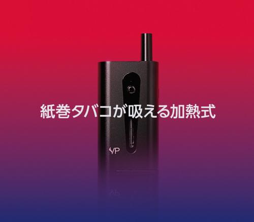 VP Styleという加熱式タバコ