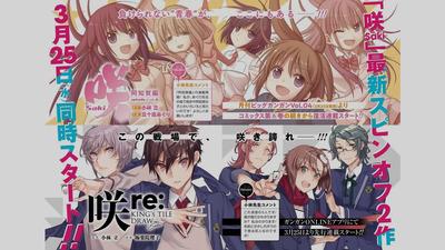 咲-Saki-男版に関連する画像