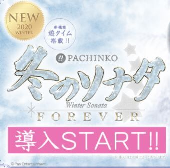 P冬のソナタ FOREVER 新台の評価と口コミ
