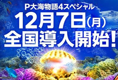 大海物語4スペシャル 新台の評価