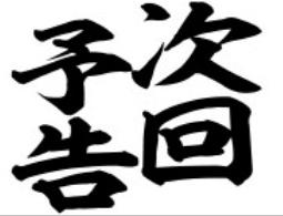 ギャンブル依存症を克服する鈴木さん速報