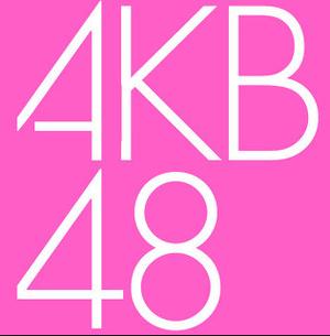 AKB 勝利の女神 評価
