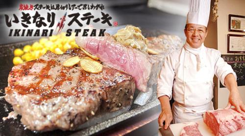パチンコグルメいきなりステーキ