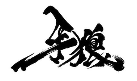 CR牙狼TUSK OF GODのスペック評価と感想