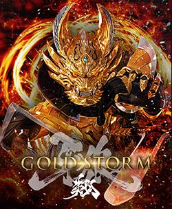 牙狼 GOLD STORM翔 評価 画像