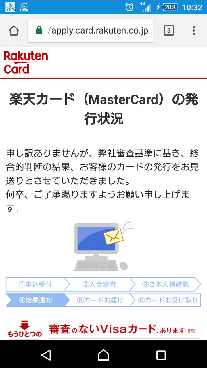 た 落ち 楽天 審査 カード