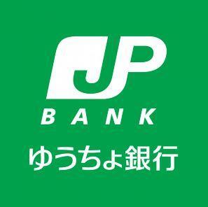 ゆうちょ銀行金利に関連する画像