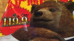 熊酒場2丁目店 評価 感想