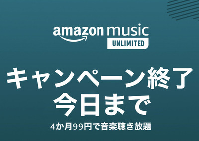 Amazon Music Unlimitedの評価と感想