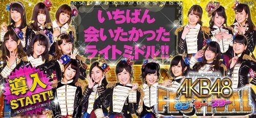 AKB48ワンツースリーフェスティバルの評価と感想