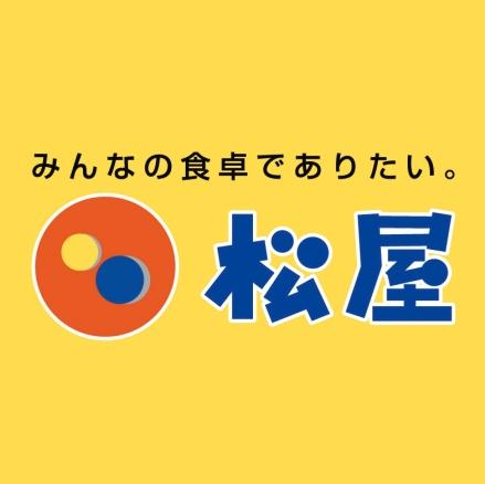 松屋 創業祭 カレー 評価 評判に関連する画像