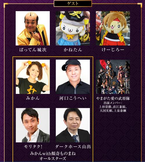 花慶の日2018 イベント