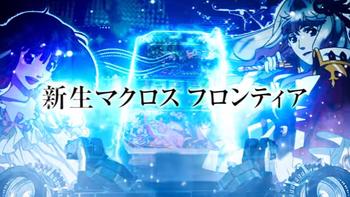 マクロスフロンティア3のスロット新台PV動画!