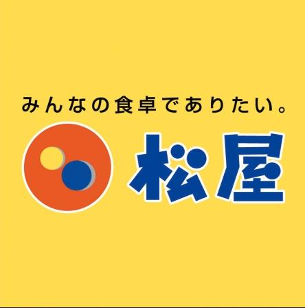 松屋の新メニュー