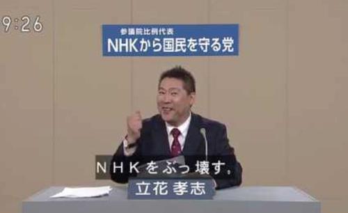 nhkをぶっ壊す 立花孝志 パチプロに関連する画像