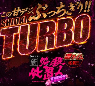 新・必殺仕置人TURBOの評価と感想