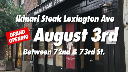 いきなりステーキがニューヨークにオープンした画像