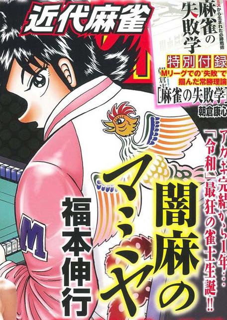 闇麻のマミヤ 福本伸行 新連載に関連する画像