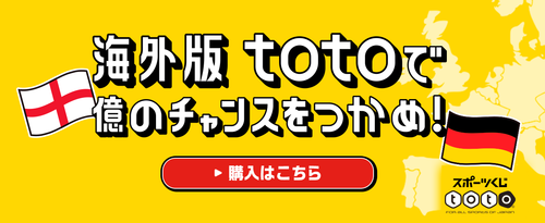 totoサッカー当選者2chまとめ