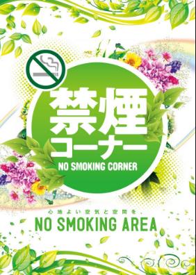 パチンコ全面禁煙!!!が業界が唯一生き残る道