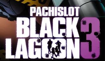 ブラックラグーン3 ブラクラ3 新台・評価・感想