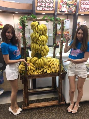 パチンコ屋でバナナ