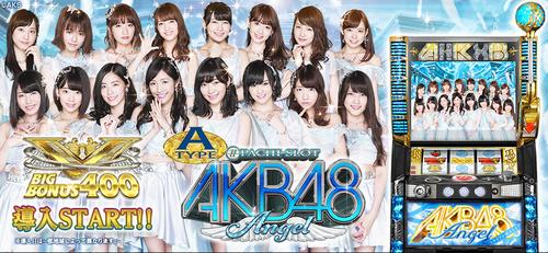 AKB4848エンジェルの評価と感想