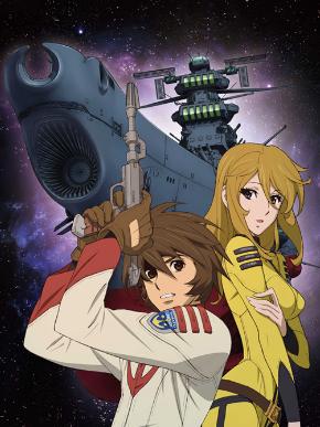 宇宙戦艦ヤマト2199評価