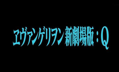 【急募】劇場版エヴァを綺麗に終わらせる方法