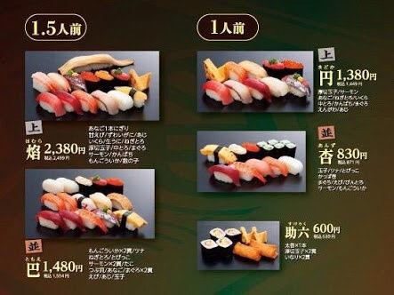 美樹さやか 助六寿司