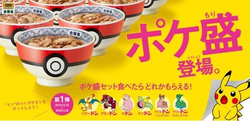 ポケモン牛丼 ポケ盛りに関連する画像