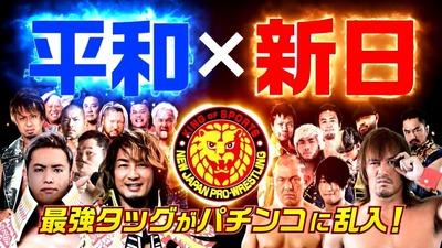 P新日本プロレスリングの評価と感想