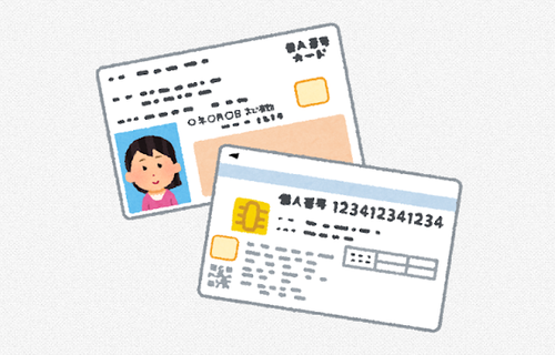 マイナンバーカードの個人情報漏洩事件