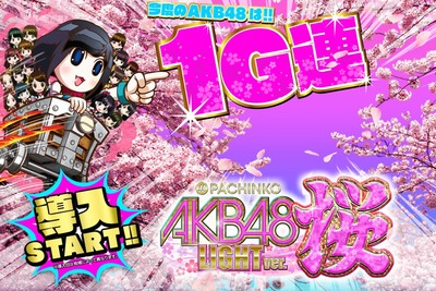 AKB48 桜の評価と感想