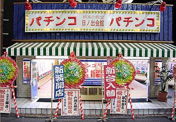 昭和のパチンコ