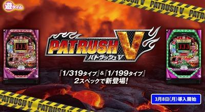 PパトラッシュV新台の評価と感想