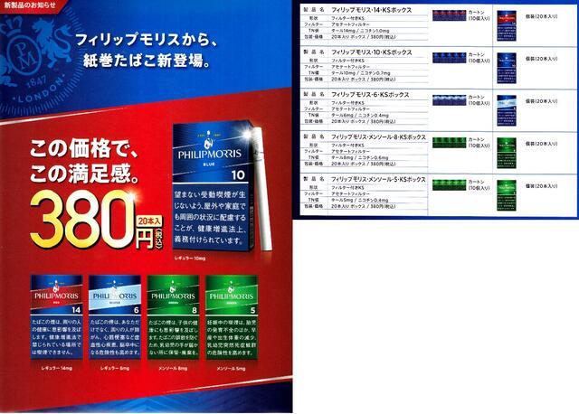 モリス 380 円 フィリップ