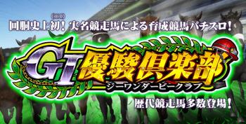 G1優駿倶楽部の評価画像