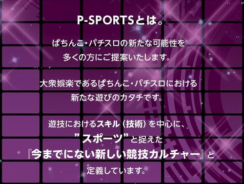 P-sportsとは