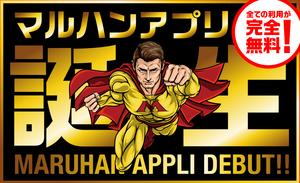 マルハンの無料アプリが登場でますます便利に!