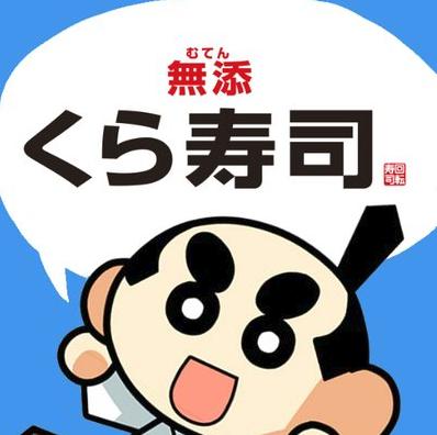 くら寿司のメニュー紹介