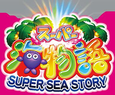 海物語 ロゴ マリンちゃん