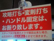 マイホに『確変ならびにST中のデモ出しは禁止します』って張り紙してある